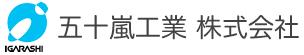 五十嵐工業株式会社 | 求人情報、中津川市、恵那市、建設業界で働くなら五十嵐工業