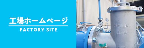 工場ホームページ